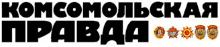 komsomolskaya-pravda-logo