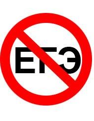 Картинка 4. Против ЕГЭ